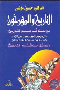cfbf909b 42c5 4ca6 acfe f0acc2588743 - تحميل كتاب التاريخ والمؤرخون pdf لـ حسين مؤنس
