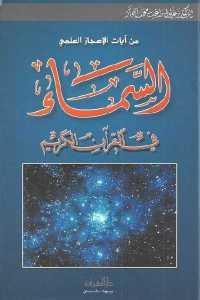 d76ac 102 - تحميل كتاب السماء في القرآن الكريم pdf لـ الدكتور زغلول النجار