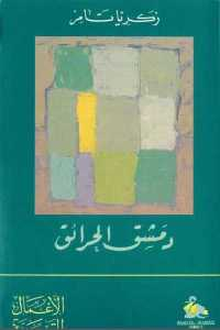 dac36 107 - تحميل كتاب دمشق الحرائق - قصص pdf لـ زكريا تامر
