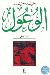dc7eb 132 1 - تحميل كتاب الوعول - قصص pdf لـ حيدر حيدر