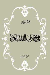 e877a 15 - تحميل كتاب تاريخ آداب اللغة العربية ( الجزء الأول) pdf لـ جرجي زيدان