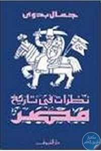 e91a9b9c f4b3 45d5 8b06 3a0d4f119628 - تحميل كتاب نظرات في تاريخ مصر pdf لـ جمال بدوي