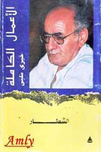ebafc 11 - تحميل كتاب الشطار - رواية pdf لـ خيري شلبي