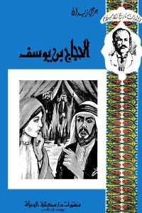 ee79b 11 - تحميل كتاب الحجاج بن يوسف pdf لـ جرجي زيدان
