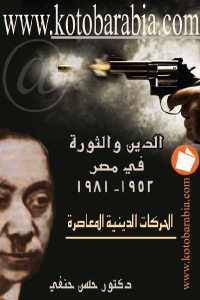 ef572 66 - تحميل كتاب الدين والثورة في مصر 1952-1981 '' الحركات الدينية المعاصرة pdf لـ دكتور حسن حنفي