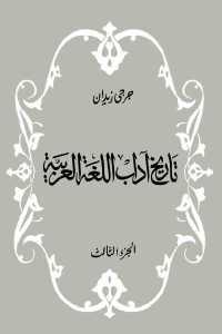 f26ee 16 - تحميل كتاب تاريخ آداب اللغة العربية (الجزء الثالث) pdf لـ جرجي زيدان