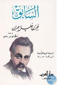 f4d18f82 af2f 49a2 b81c 5fd55db2a47a - تحميل كتاب السابق pdf لـ جبران خليل جبران