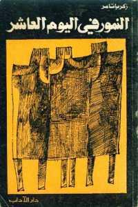 f53a9 109 - كتاب النمور في اليوم العاشر - قصص لـ زكريا تامر