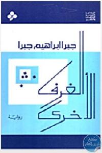 f7e13cad 1b54 4224 9894 a2f77d660eb6 - تحميل كتاب الغرف الأخرى - رواية pdf لـ جبرا ابراهيم جبرا