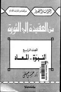 f9df2 60 - تحميل كتاب من العقيدة إلى الثورة ج.4 النبوة - المعاد pdf لـ د.حسن حنفي