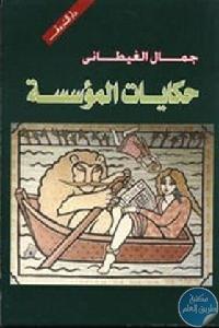 fe47f37e 82b9 4733 821c 597f65c276d1 - تحميل كتاب حكايات المؤسسة pdf لـ جمال الغيطاني