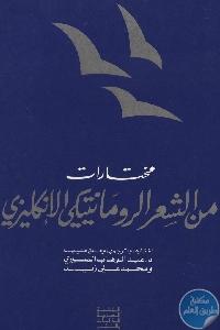 مختارات - تحميل كتاب مختارات من الشعر الرومانتيكي الإنكليزي pdf لـ عبد الوهاب المسيري