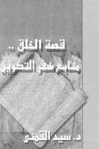 0199d 46 - تحميل كتاب قصة الخلق .. منابع سفر التكوين pdf لـ د.سيد القمني