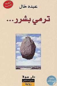 03103 374 1 - تحميل كتاب ترمي بشرر... - رواية pdf لـ عبده خال