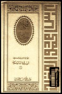 0341f 199 - تحميل كتاب المجموعة الكاملة - المجلد الثاني والعشرون : السيرة الذاتية (1) pdf لـ عباس محمود العقاد