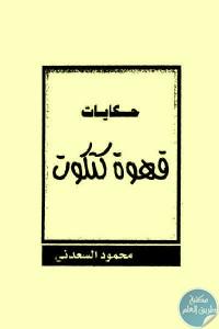 03b1e 775 1 - تحميل كتاب حكايات قهوة كتكوت pdf لـ محمود السعدني