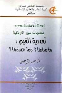 04155 150 - تحميل كتاب تعددية القيم : ما مداها ؟ وما حدودها ؟ pdf لـ طه عبد الرحمن