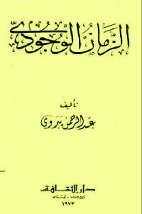 0547e 219 - تحميل كتاب الزمان الوجودي pdf لـ عبد الرحمن بدوي