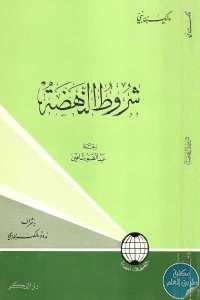 06ba4 618 1 - تحميل كتاب شروط النهضة pdf لـ مالك بن نبي