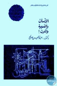 06c7b 319 1 - تحميل كتاب الإنسان والنسبية والكون ! pdf لـ دكتور . عبد المحسن صالح