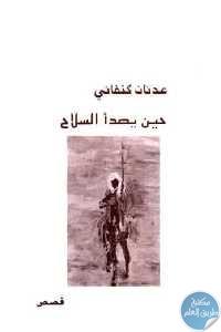 07858 516 1 - تحميل كتاب حين يصدأ السلاح - قصص pdf لـ عدنان كنفاني