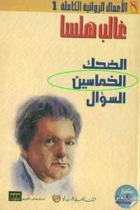08131 503 1 - تحميل كتاب الخماسين - رواية pdf لـ غالب هلسا