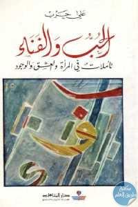 0a3aa 438 1 - تحميل كتاب الحب والفناء : تأملات في المرأة والعشق والوجود pdf لـ علي حرب