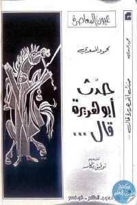 0b7c5 788 1 - تحميل كتاب حدث أبو هريرة قال ... pdf لـ محمود المسعدي