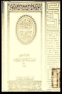 0befe 188 - تحميل كتاب المجموعة الكاملة - المجلد التاسع : الفلسفة الإسلامية pdf لـ عباس محمود العقاد
