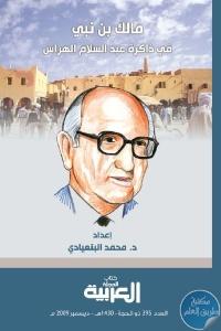 0edcc 1074 1 - تحميل كتاب مالك بن نبي في ذاكرة عبد السلام الهراس pdf لـ د.محمد البنعيادي