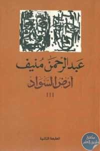 0ee3f 250 1 - تحميل كتاب أرض السواد - الجزء الثالث ( رواية) pdf لـ عبد الرحمن منيف