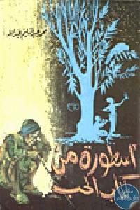 10142 - تحميل كتاب أسطورة من كتاب الحب pdf لـ محمد عبد الحليم عبد الله