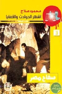 10215103 - تحميل كتاب سفاح مصر pdf لـ محمود صلاح