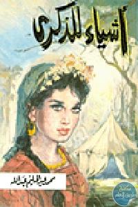 10377 - تحميل كتاب أشياء للذكرى وقصص أخرى pdf لـ محمد عبد الحليم عبد الله