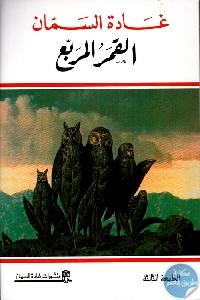 1039 - تحميل كتاب القمر المربع - قصص غرائبية pdf لـ غادة السمان
