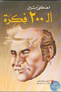 1046 - تحميل كتاب ألـ 200 فكرة pdf لـ مصطفى أمين