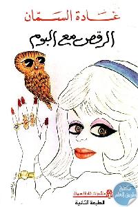 106032 - تحميل كتاب الرقص مع البوم pdf لـ غادة السمان