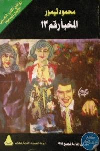 10797775 - تحميل كتاب المخبأ رقم 13 - مسرحية pdf لـ محمود تيمور