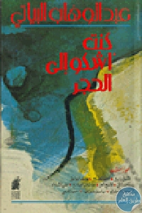 10858 - تحميل كتاب كنت أشكو إلى الحجر pdf لـ عبد الوهاب البياتي