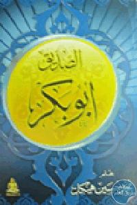 108731 - تحميل كتاب أبو بكر الصديق pdf لـ الدكتور محمد حسين هيكل