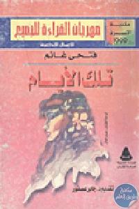 110748 - تحميل كتاب تلك الأيام - رواية pdf لـ فتحي غانم