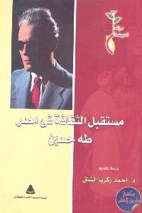 112537 - تحميل كتاب مستقبل الثقافة في مصر pdf لـ الدكتور طه حسين