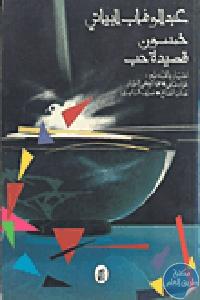 11295 1 - تحميل كتاب خمسون قصيدة حب pdf لـ عبد الوهاب البياتي