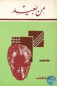 1204 - تحميل كتاب من بعيد pdf لـ طه حسين