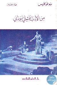 1218 - تحميل كتاب من الأدب التمثيلي اليوناني - سوفوكليس pdf لـ طه حسين