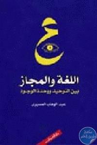 123072 - تحميل كتاب اللغة والمجاز بين التوحيد ووحدة الوجود pdf لـ عبد الوهاب المسيري