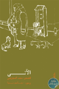123212 - تحميل كتاب الآتي - قصة pdf لـ د. محمد المخزنجي