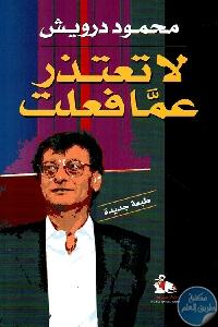 123525 - تحميل كتاب لا تعتذر عما فعلت pdf لـ محمود درويش