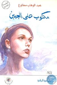 123601 - تحميل كتاب مكتوب على الجبين pdf لـ عبد الوهاب مطاوع