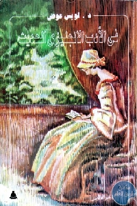 12402069 - تحميل كتاب في الأدب الإنجليزي الحديث pdf لـ د.لويس عوض